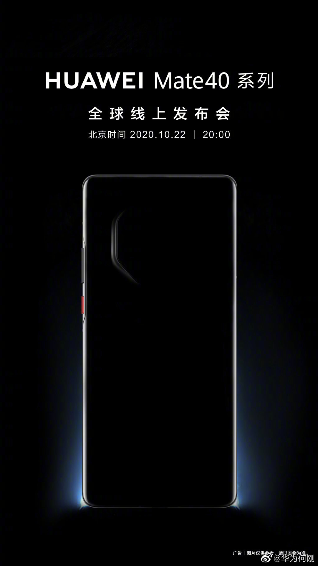 Huawei Mate 40 series phone - official teaser
