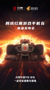 nubia Red Magic 6 launch poster